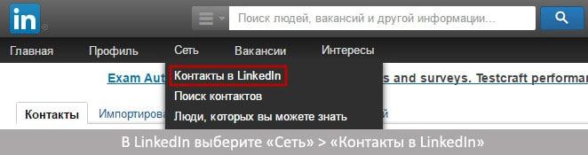 Используйте контакты LinkedIn для рекламы в Facebook