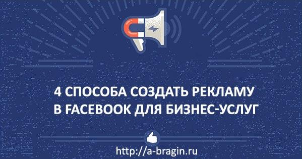 4 способа создать рекламу в Facebook для бизнес-услуг