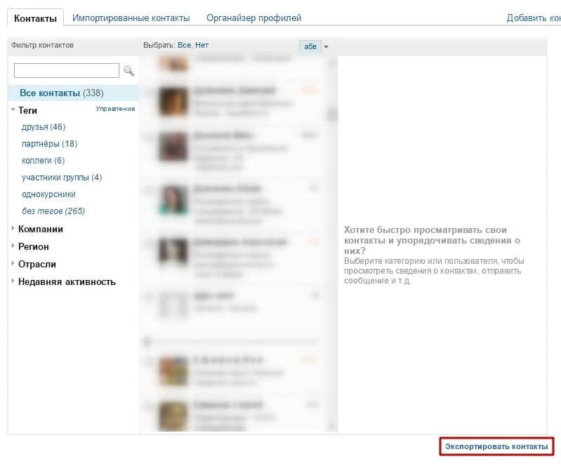 Экспортировать связи LinkedIn