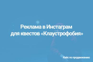 Реклама в Инстаграм для квестов «Клаустрофобия»