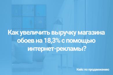 Как увеличить выручку магазина обоев на 18,3% с помощью интернет-рекламы