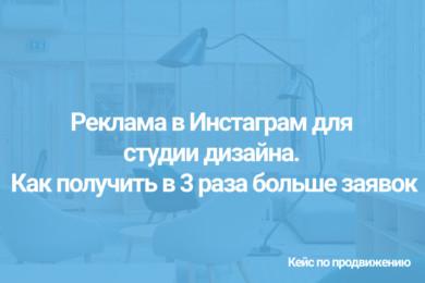 Реклама в Инстаграм для студии дизайна. Как получить в 3 раза больше заявок