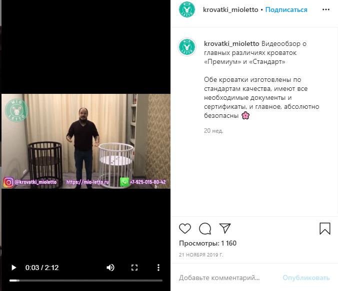 видео про различие кроваток в Instagram Mio-letto