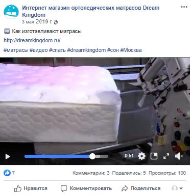 Видео производства матрасов в Facebook