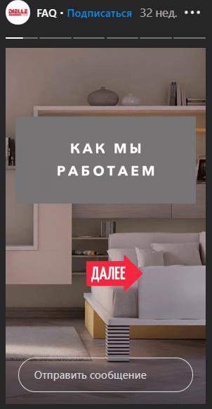 Активные сториc в Instagram компании Dielle
