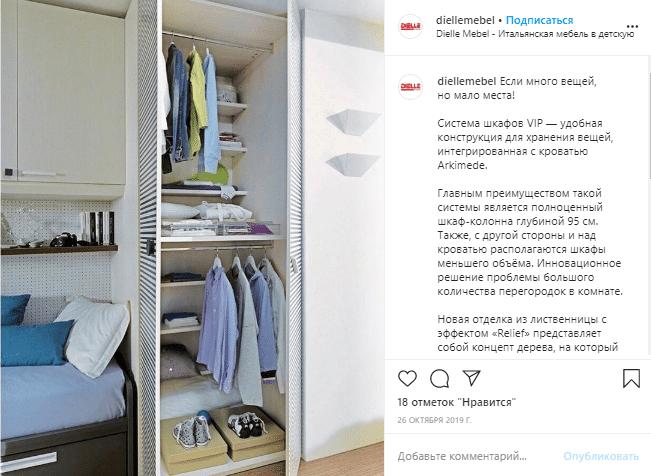 Пост в Instagram компании Dielle многофункциональная мебель