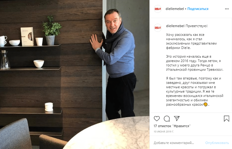 Пост в Instagram компании Dielle история создания филиала