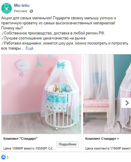 креатив карусель с кроватками в Facebook Mio-letto