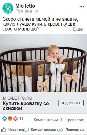 креатив ребенок в кроватке в Facebook Mio-letto