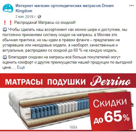 Facebook пост распродажа товара