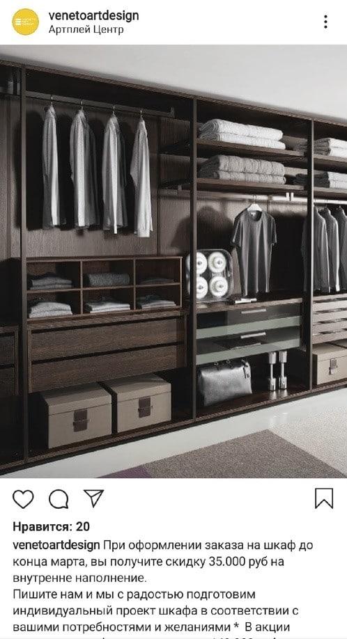 Реклама с посылом в Instagram компании Veneto Art Design