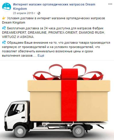 Условия доставки матрасов в Facebook