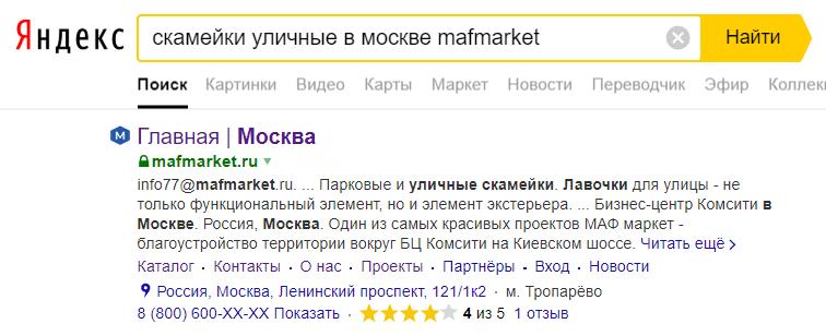 поисковая выдача в Яндекс МАФ маркет уличная мебель