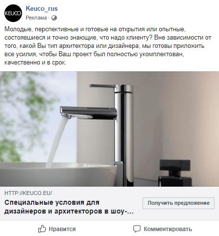 Креатив в Facebook KEUCO кран в ванную