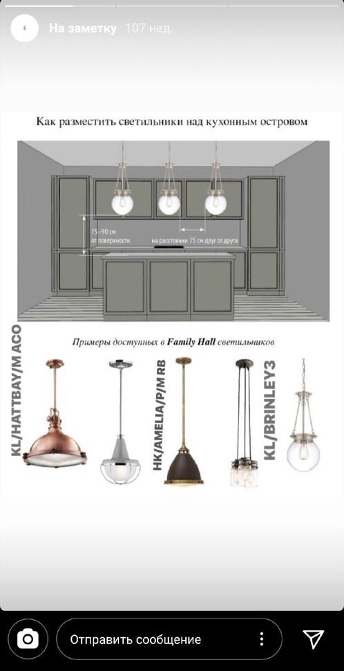 Варианты светильников в сторис Instagram Family Hall