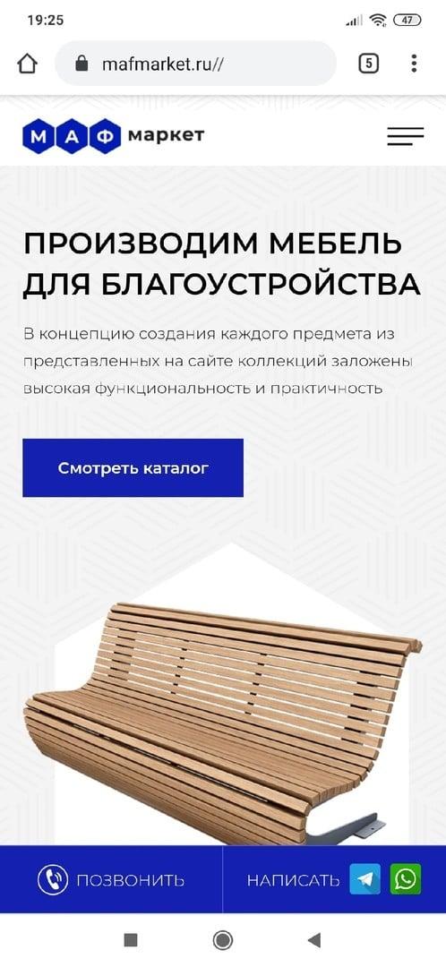 Вид сайта с мобильного устройства МАФ маркет мебель для благоустройства