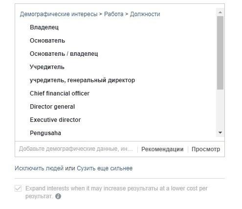 Настройка параметров аудитории в Facebook Family Hall