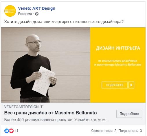 креатив рекламы компании Veneto Art Design