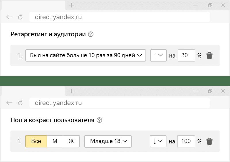 Работа с не целевой аудиторией в Яндекс МАФ маркет мебель для благоустройства