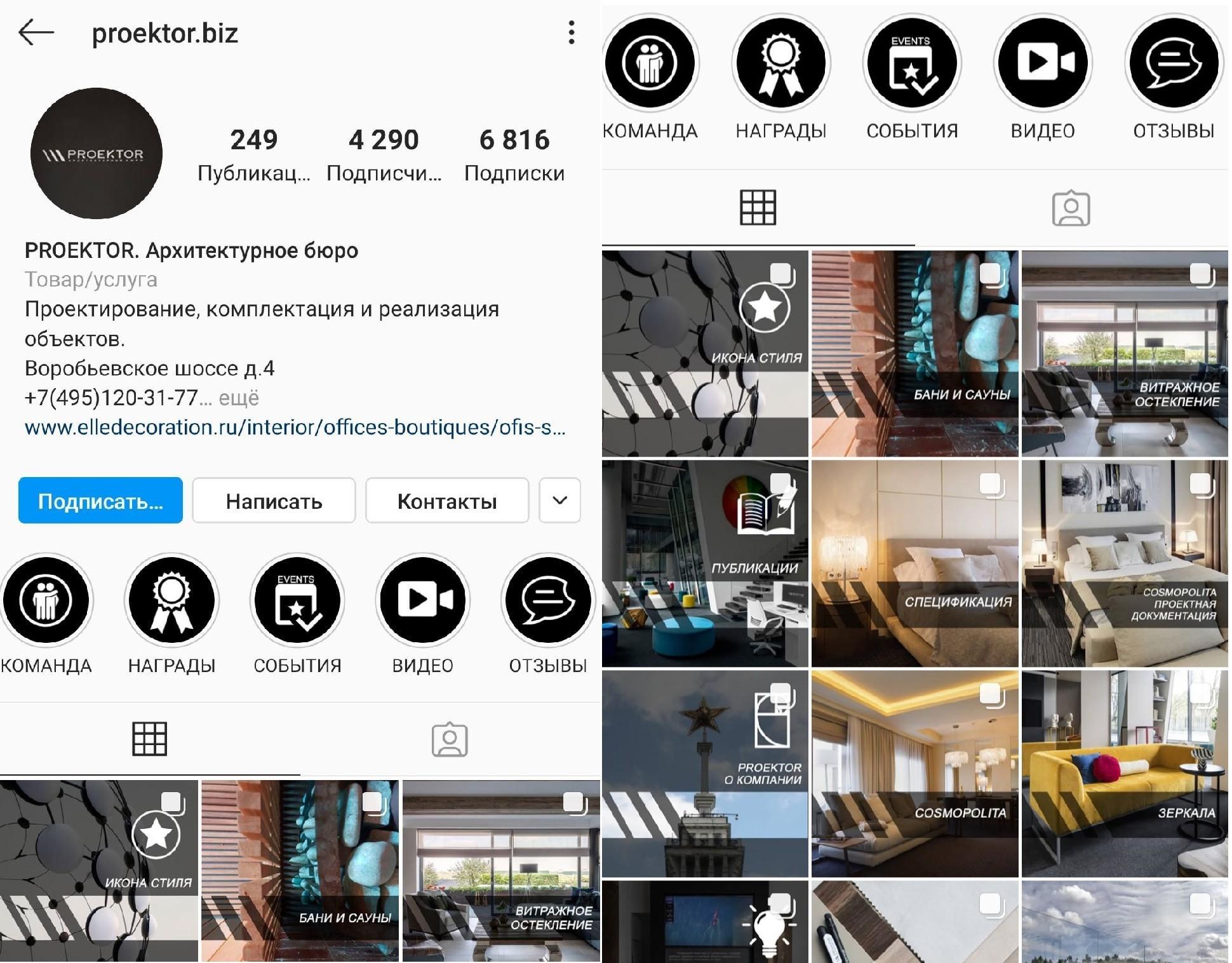 Аккаунт в Instagram Proektor