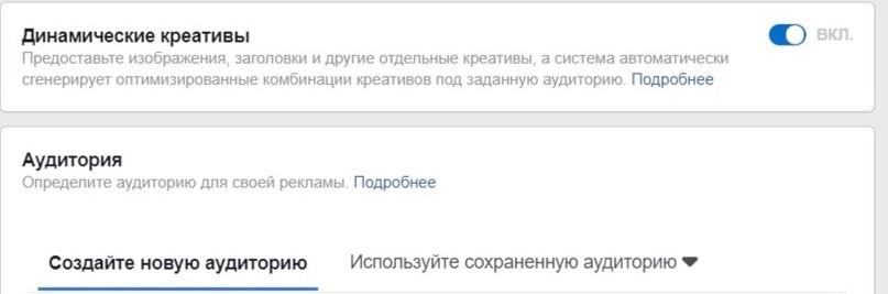 Динамические объявления настройка Facebook OLOVO