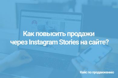 Как повысить продажи через Instagram Stories на сайте
