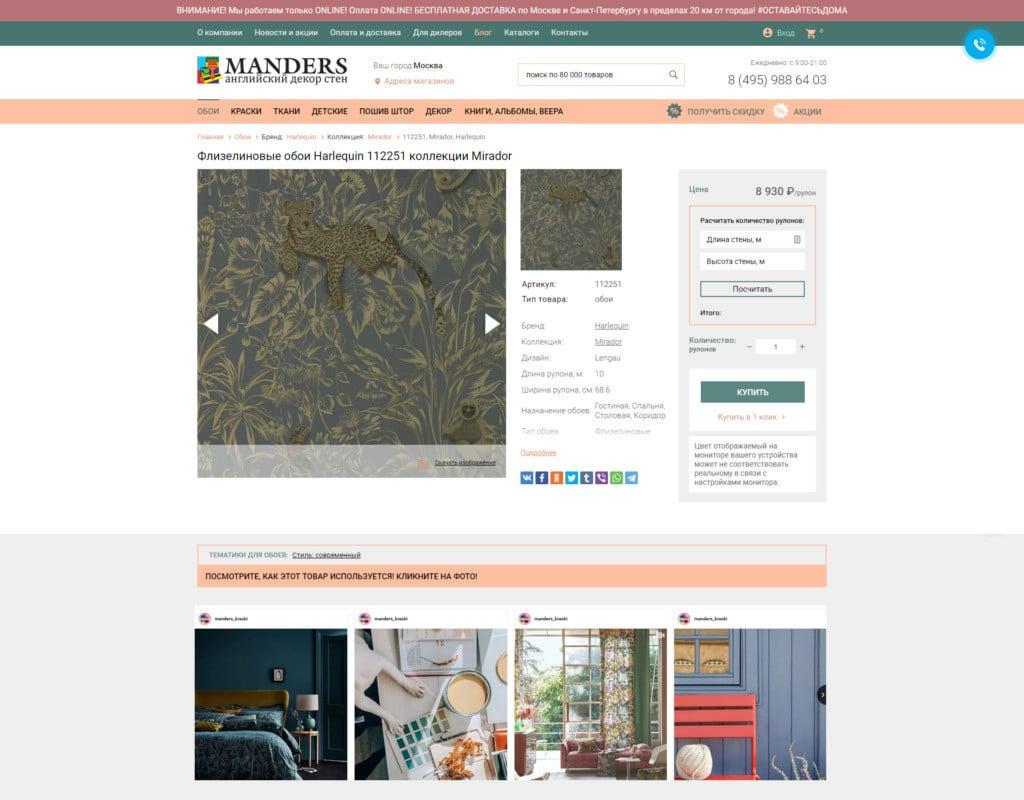 Установка галерей Instashopping в карточки товаров Выбрали место под размещение галереи и расположили её как можно выше, чтобы больше посетителей увидели контент, повышающий конверсию.