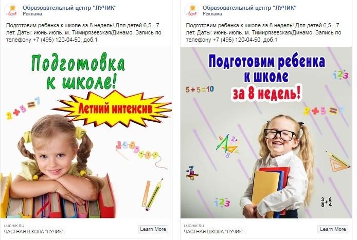 Креативы в Facebook Лучик