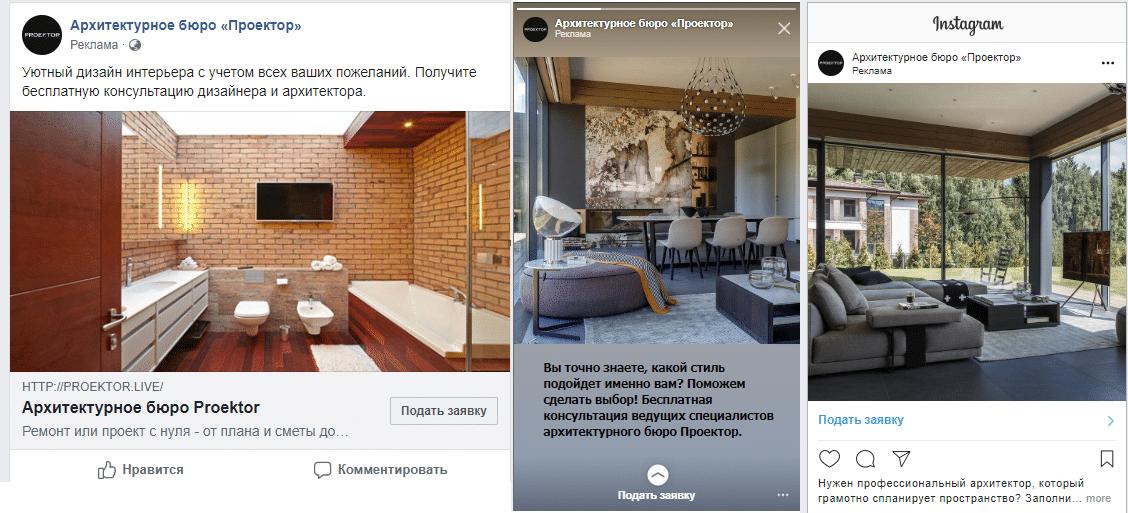 Креативы для Facebook Proektor