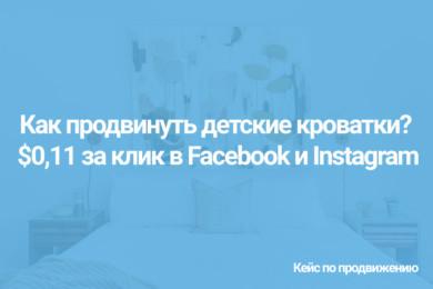 Кейс: таргетированная реклама детских кроватей