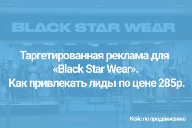 Таргетированная реклама для магазина молодёжной одежды Black Star Wear