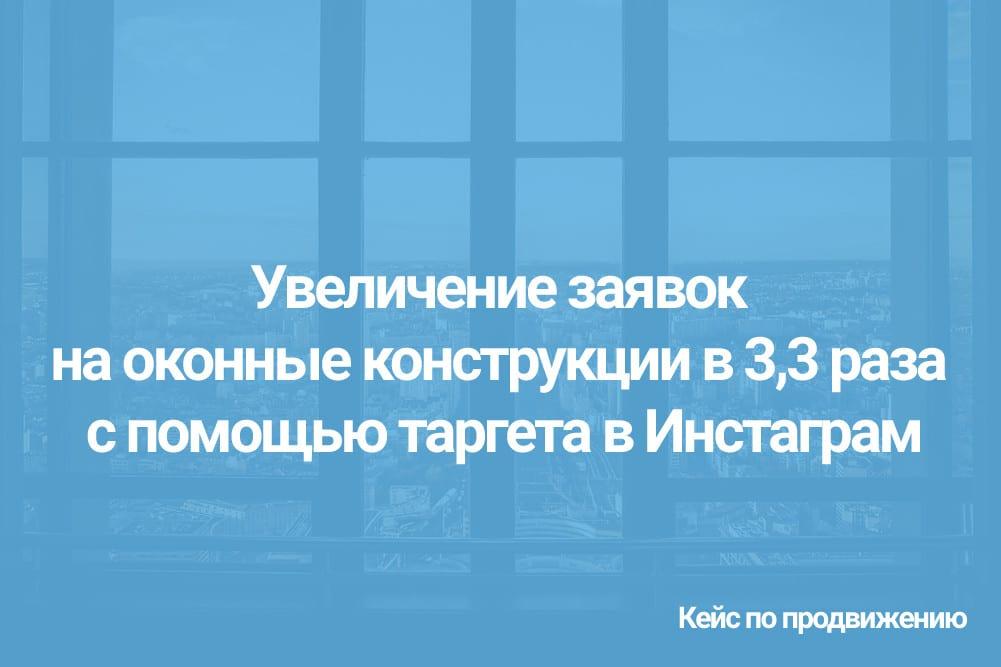Увеличение заявок на оконные конструкции в 3,3 раза с помощью таргета в Инстаграм