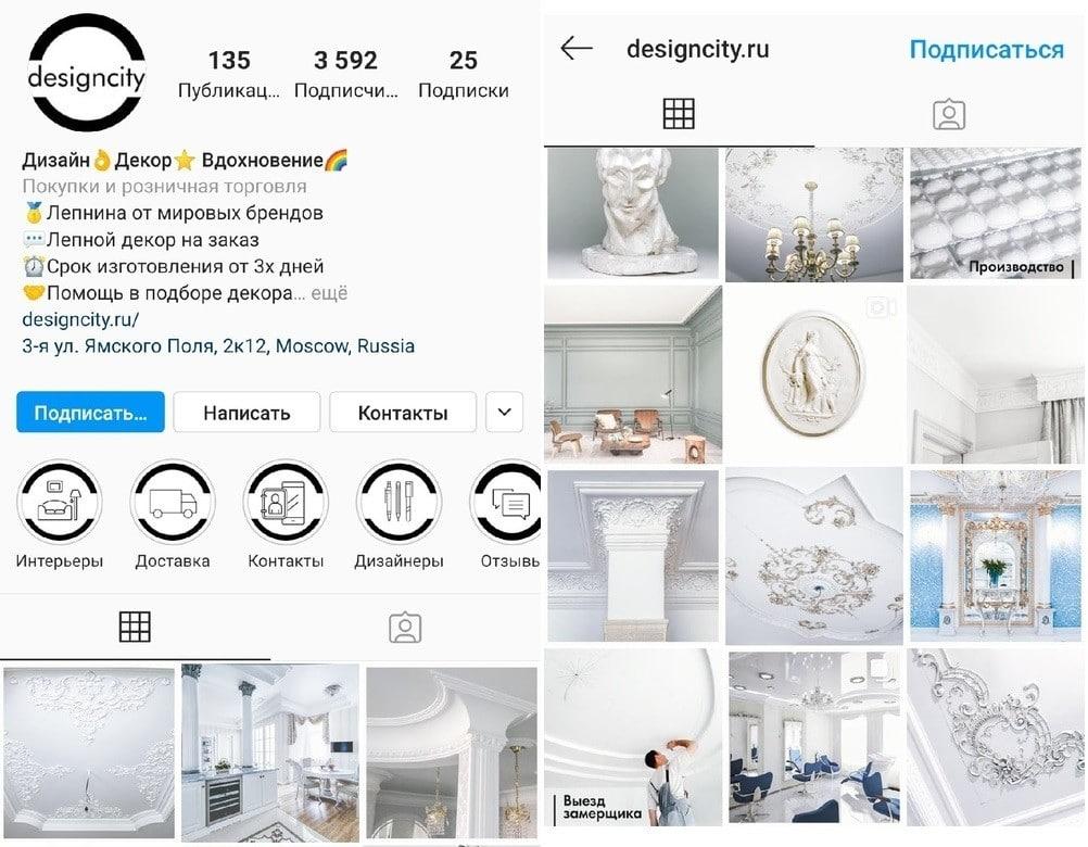 аккаунт в Инстаграм Designcity