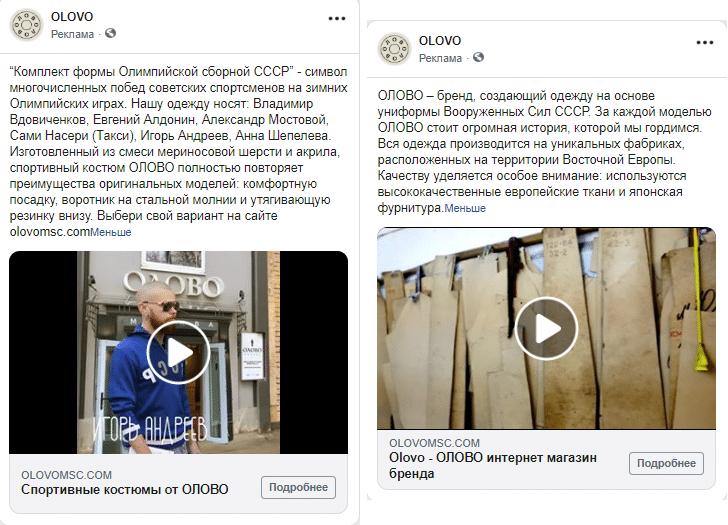 видео OLOVO facebook