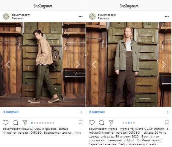 карусель реклама OLOVO Instagram
