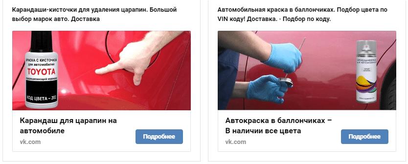 креативы ВК, показавшие хорошие результаты Podkraska.ru