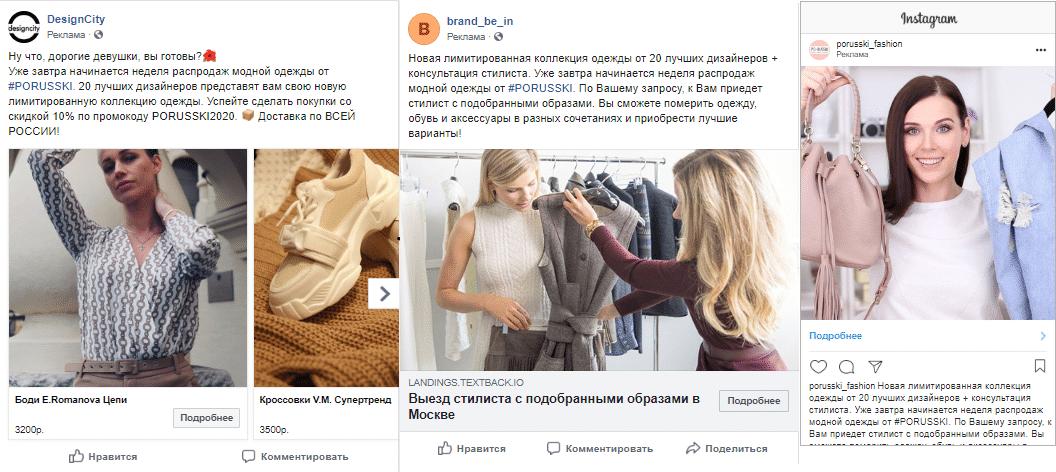 креативы консультация стилистов Porusski