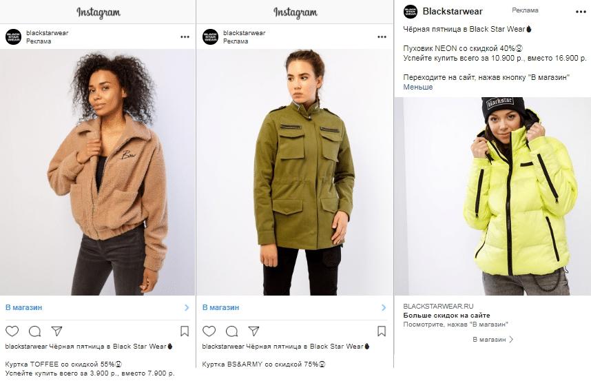 креативы куртки Instagram Blackstarwear