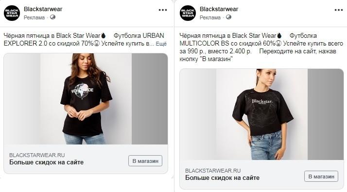 футболки креативы Instagram Blackstarwear