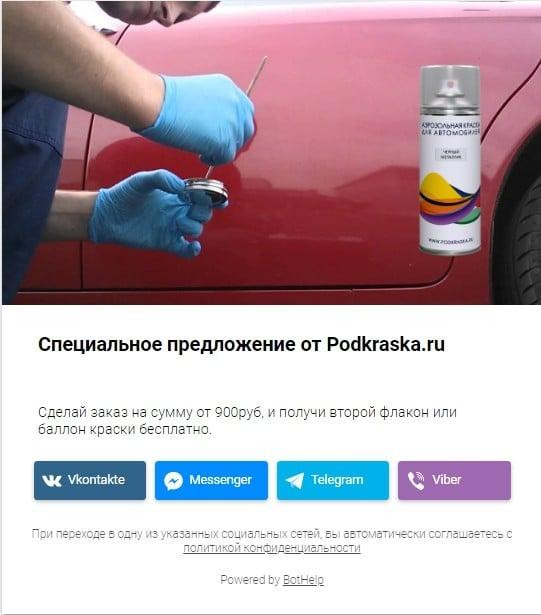 мини-лендинг Podkraska.ru