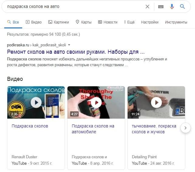 Поисковая выдача сайта Podkraska.ru в Google