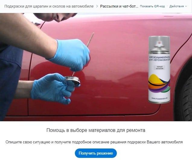 посадочная страница Podkraska.ru