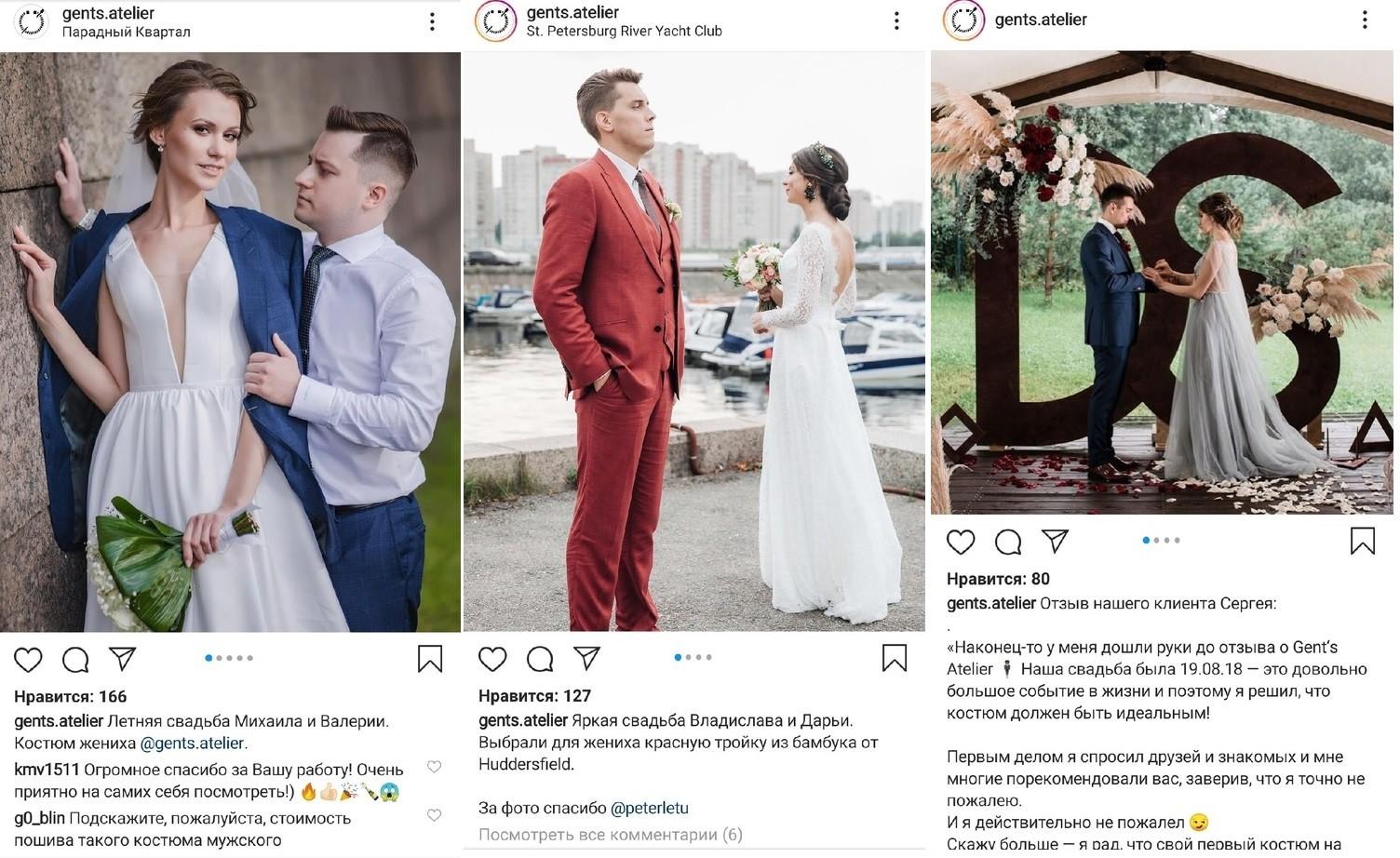 посты жених в свадебном костюме Instagram Gents Atelier