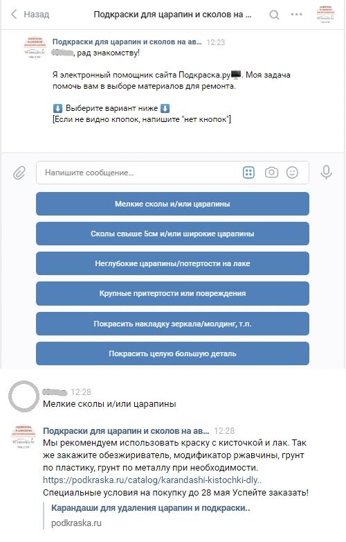 чат-бот в Вконтакте Podkraska.ru