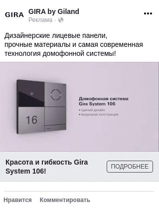 Креатив в Facebook Gira
