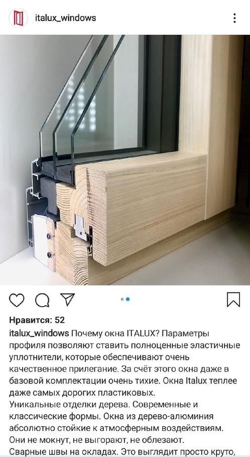 Пост в Instagram звукоизоляция Italux