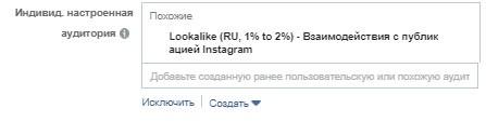 Lookalike настройка в Facebook Italux