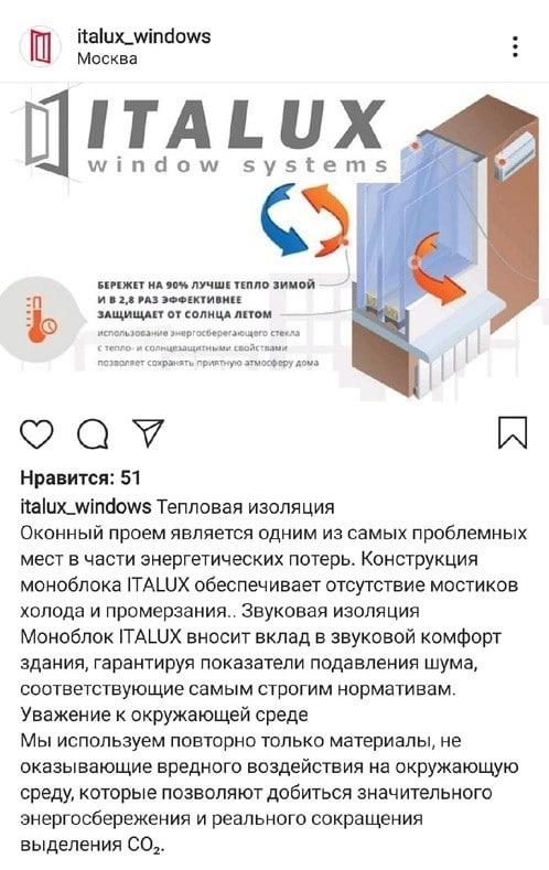 Пост в Instagram энергосбережение Italux