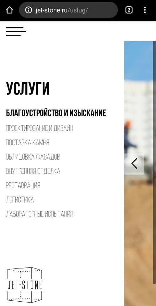 Мобильная версия сайта Джет-Стоун