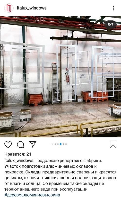 Пост в Instagram с производства Italux